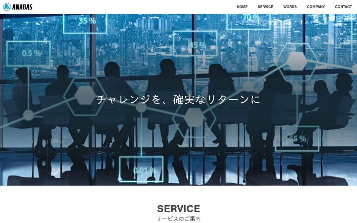 株式会社ANABASの制作実績と評判 | 東京都千代田区のホームページ制作会社 | Web幹事
