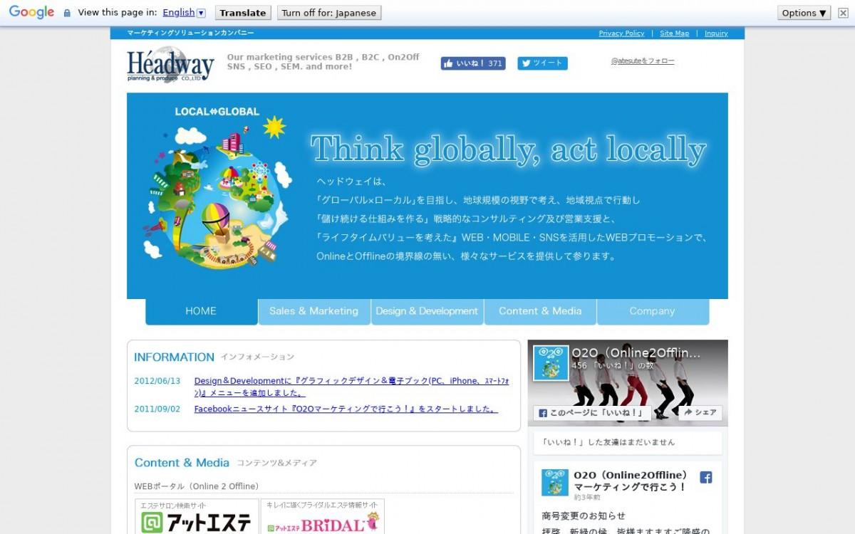 株式会社ヘッドウェイの制作実績と評判 | 東京都荒川区のホームページ制作会社 | Web幹事