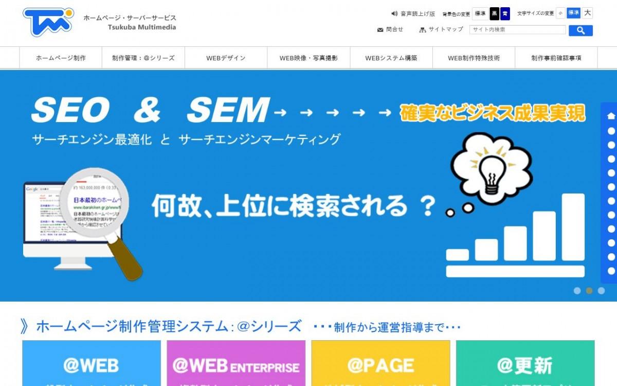 株式会社つくばマルチメディアの制作情報 | 茨城県のホームページ制作会社 | Web幹事