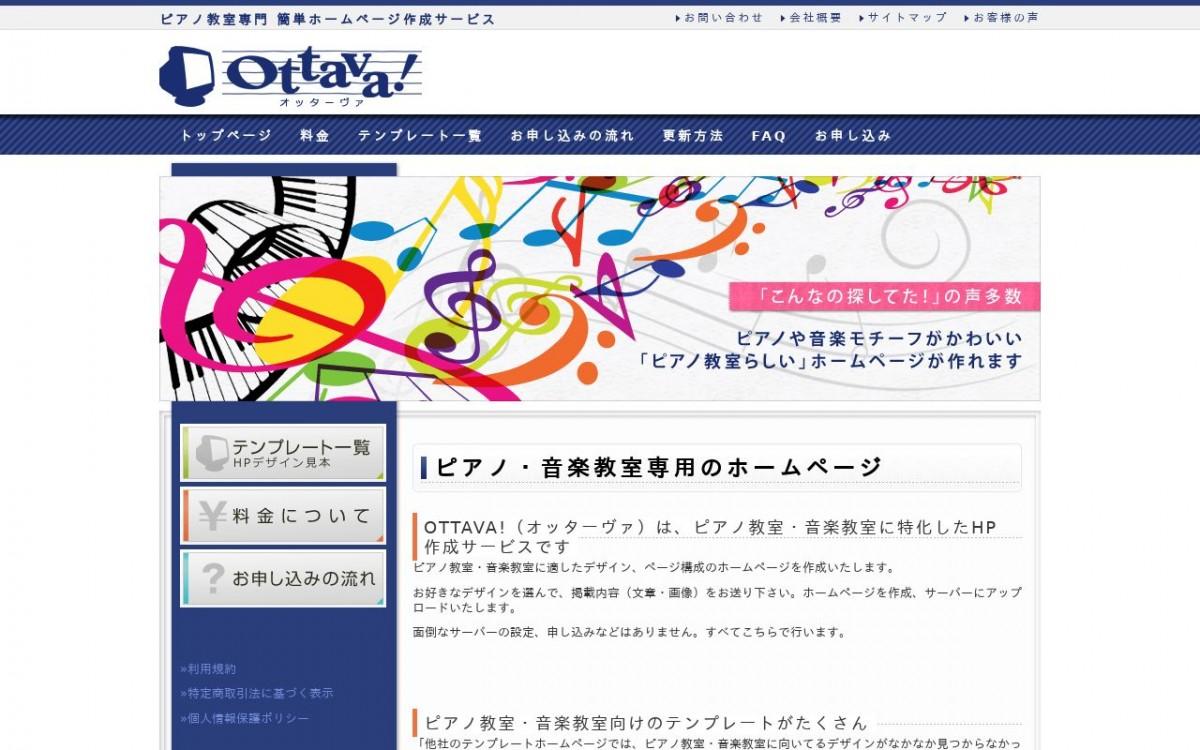 オクトパスデザインの制作情報 | 東京都葛飾区のホームページ制作会社 | Web幹事
