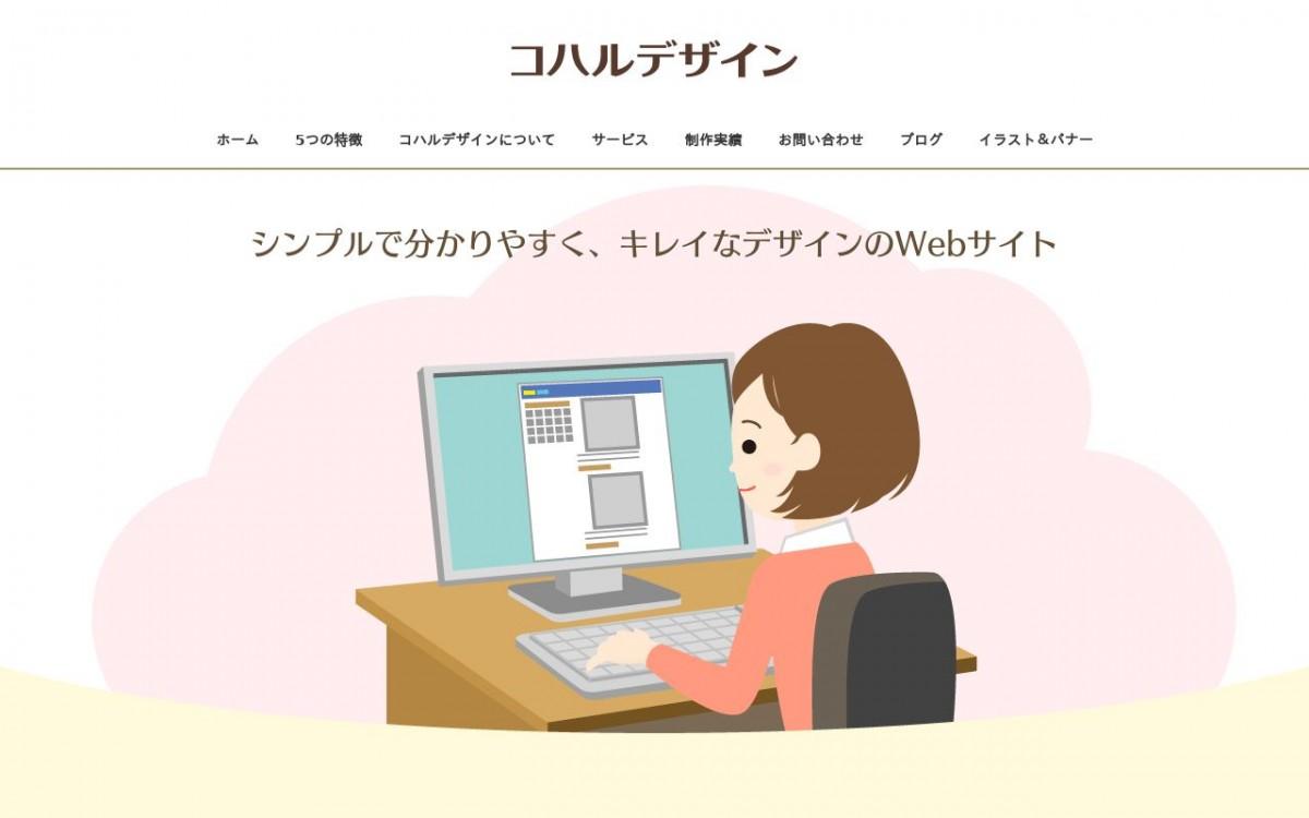 コハルデザインの制作情報 | 大阪府のホームページ制作会社 | Web幹事