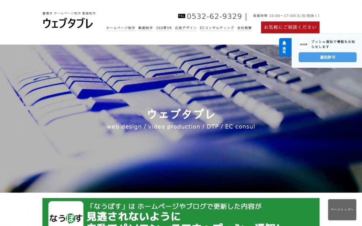 ウェブタブレの制作実績と評判 | 愛知県のホームページ制作会社 | Web幹事