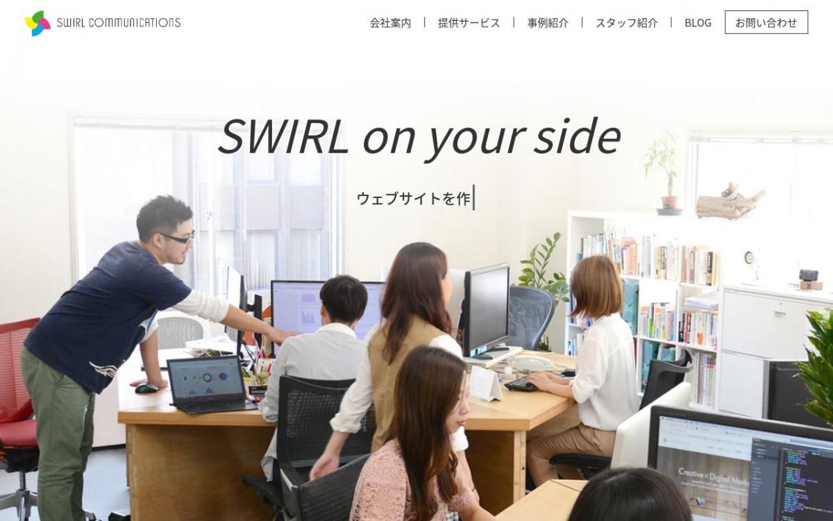 株式会社スワールコミュニケーションズの制作情報 | 兵庫県のホームページ制作会社 | Web幹事
