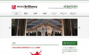 株式会社ブリリアンシー