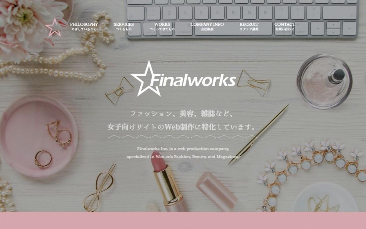 株式会社ファイナルワークスの制作情報 | 東京都渋谷区のホームページ制作会社 | Web幹事