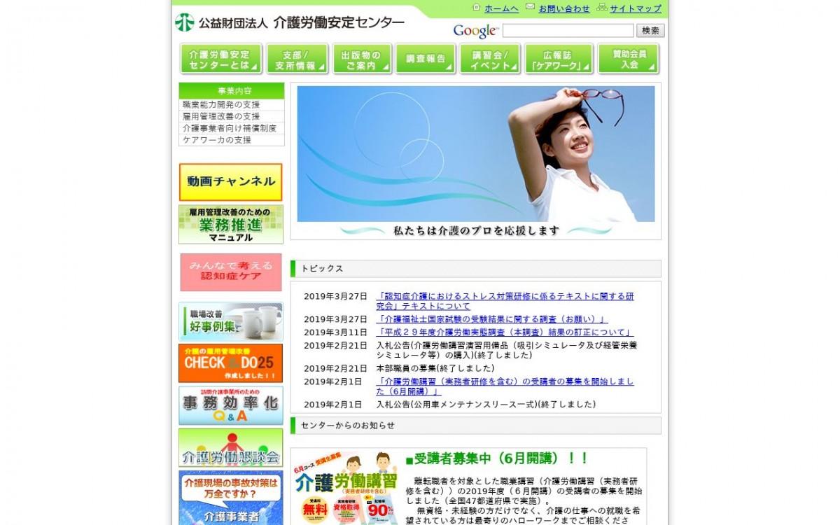 公益財団法人介護労働安定センターの制作情報 | 東京都荒川区のホームページ制作会社 | Web幹事