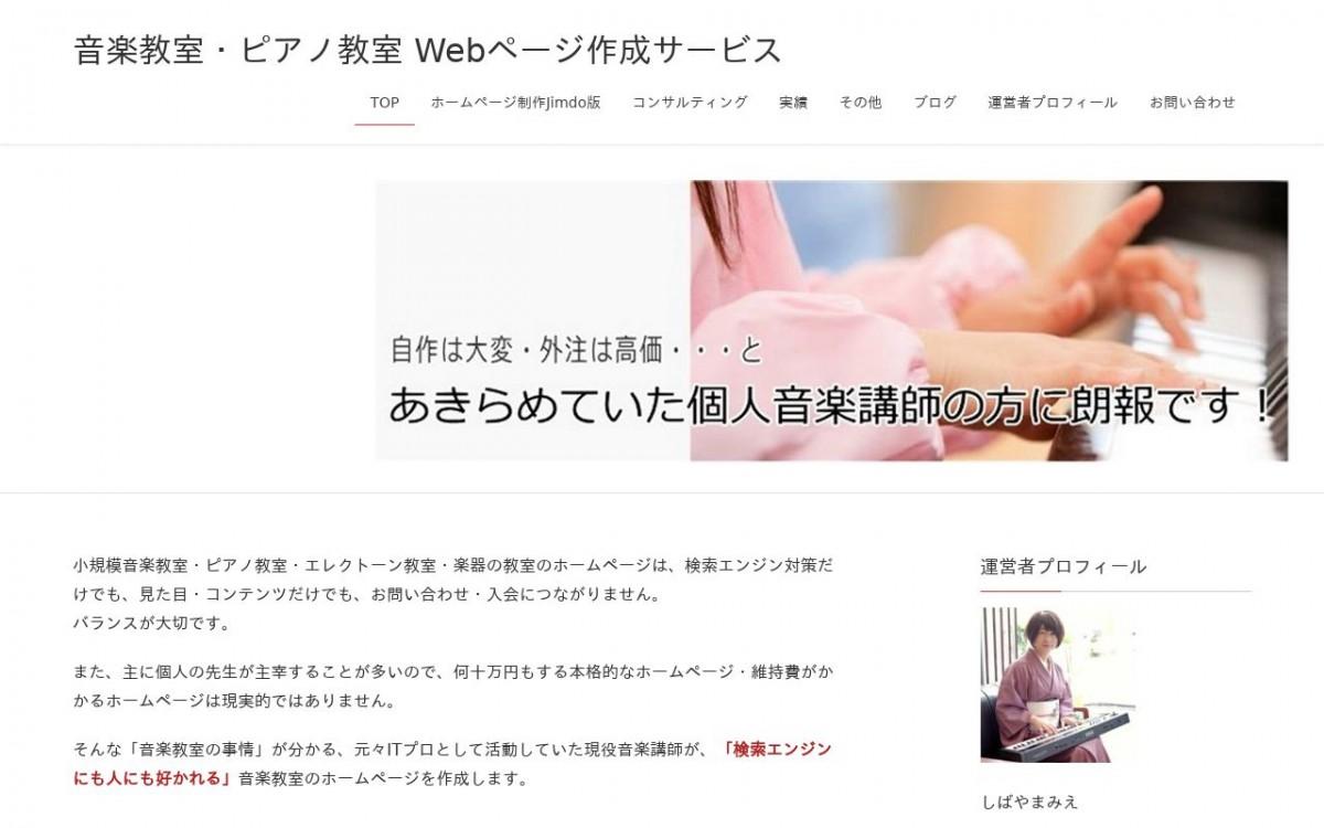 Rose Penguinの制作情報 | 神奈川県のホームページ制作会社 | Web幹事