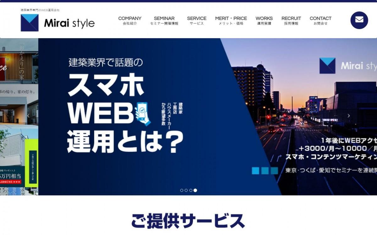 株式会社ミライスタイルの制作情報 | 茨城県のホームページ制作会社 | Web幹事