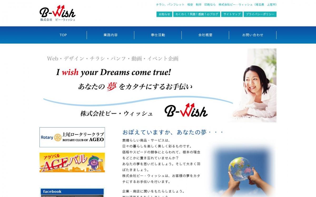 株式会社ビー・ウィッシュの制作実績と評判   埼玉県のホームページ制作会社   Web幹事