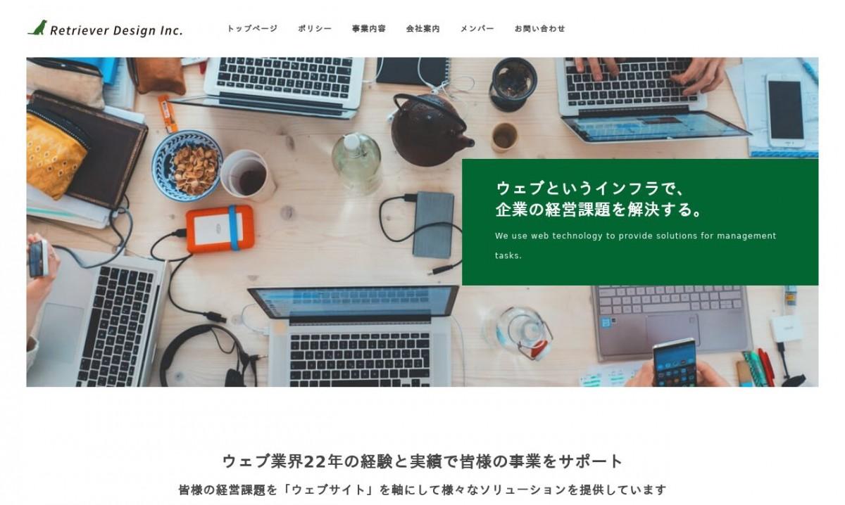 レトリバーデザイン有限会社の制作情報 | 東京都23区外のホームページ制作会社 | Web幹事