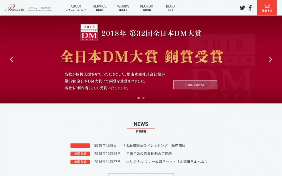 パラシュート株式会社の制作情報 | 北海道のホームページ制作会社 | Web幹事