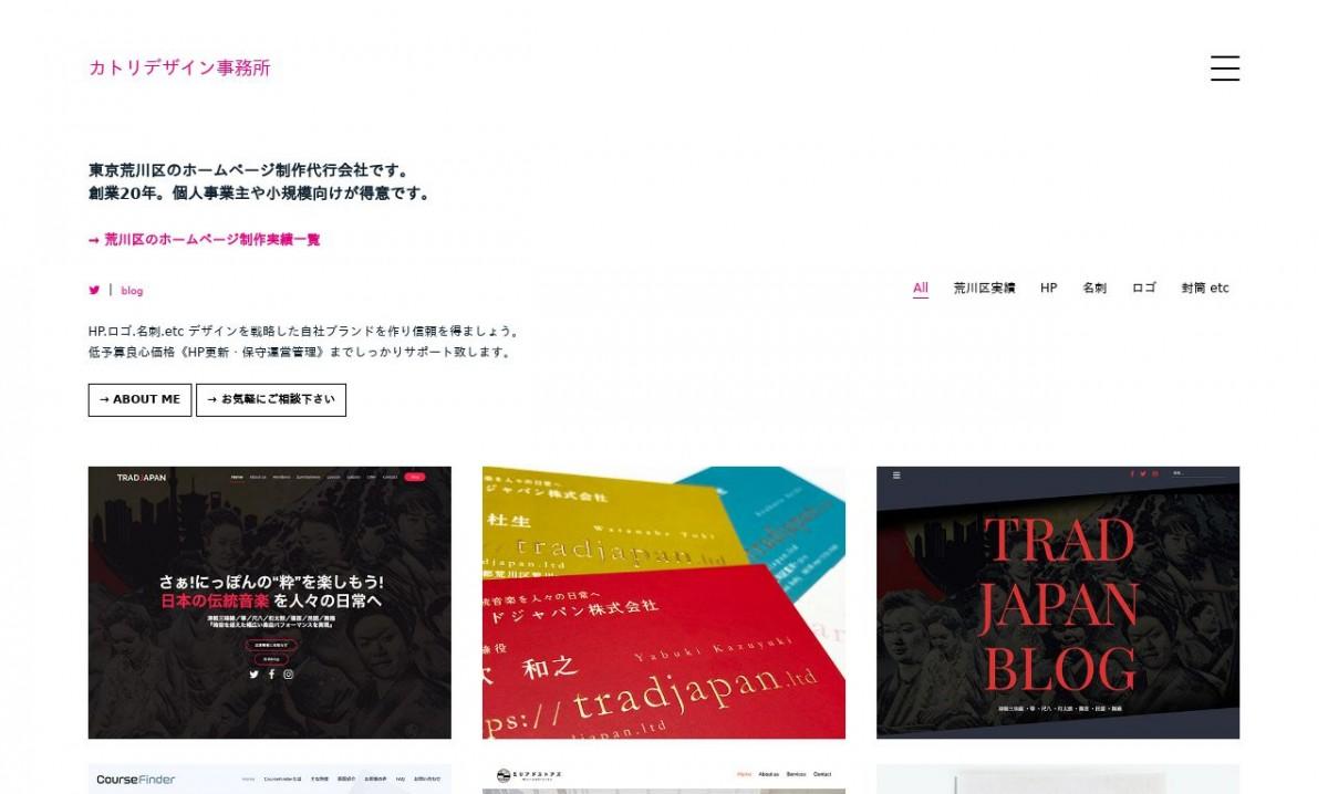 株式会社カトリデザイン事務所の制作実績と評判 | 東京都荒川区のホームページ制作会社 | Web幹事