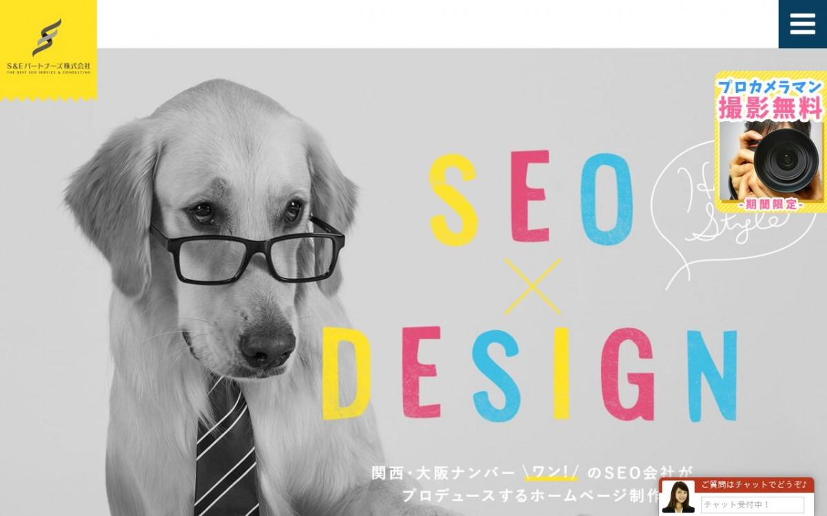 S&Eパートナーズ株式会社の制作実績と評判 | 大阪府のホームページ制作会社 | Web幹事