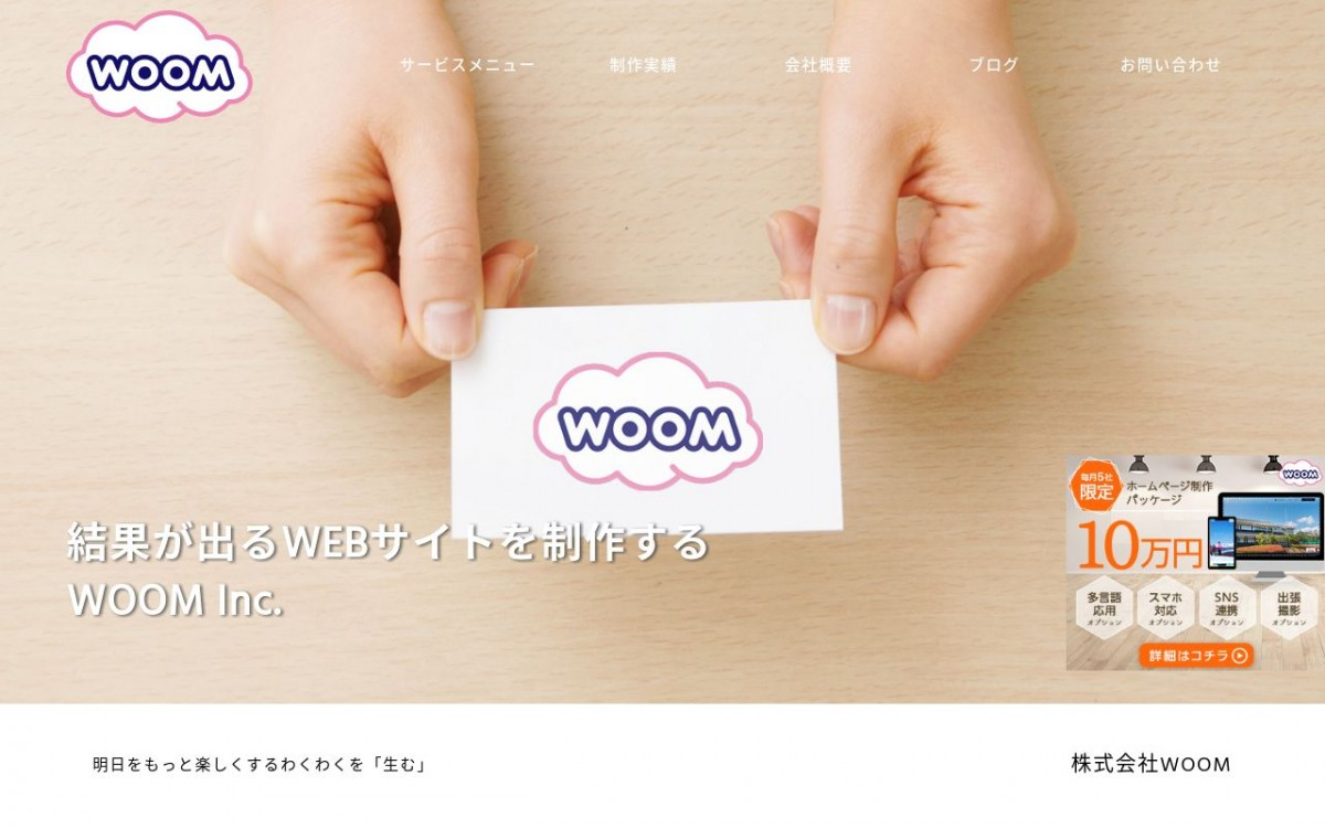 株式会社WOOMの制作情報 | 東京都渋谷区のホームページ制作会社 | Web幹事