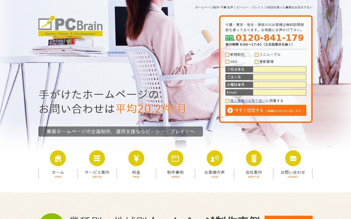 株式会社ピーシー・ブレインの制作情報 | 千葉県のホームページ制作会社 | Web幹事