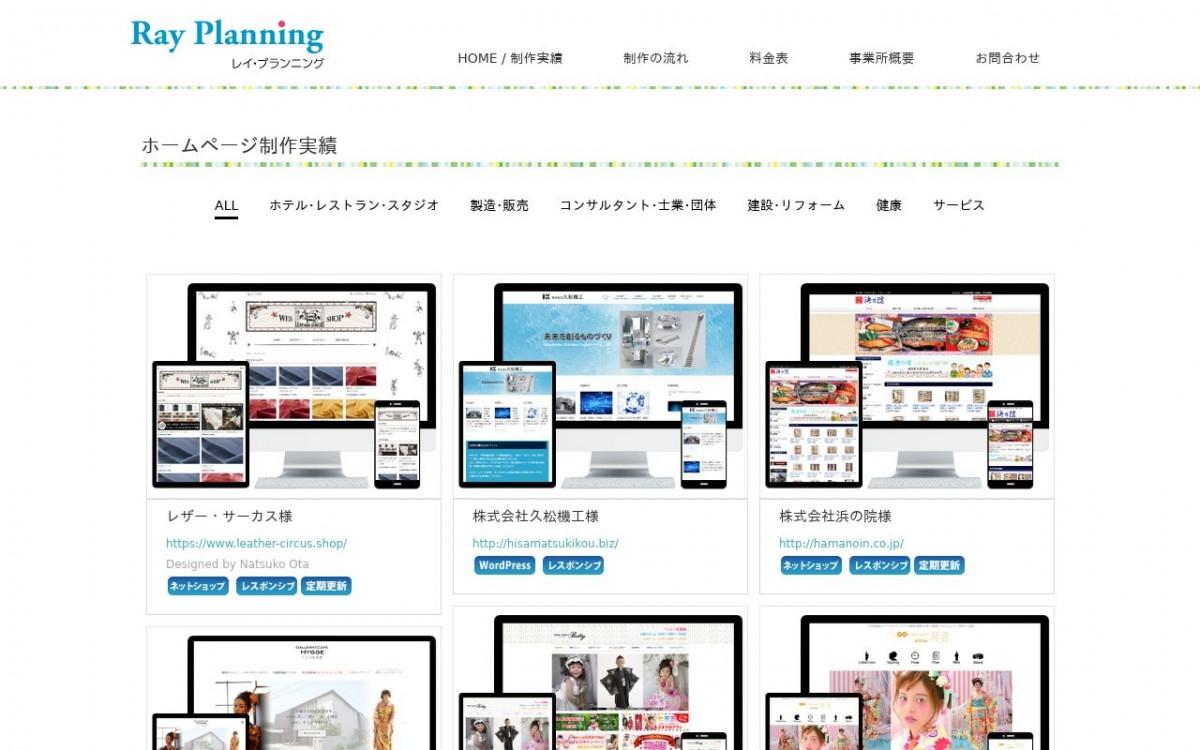 レイ・プランニングの制作実績と評判 | 東京都大田区のホームページ制作会社 | Web幹事