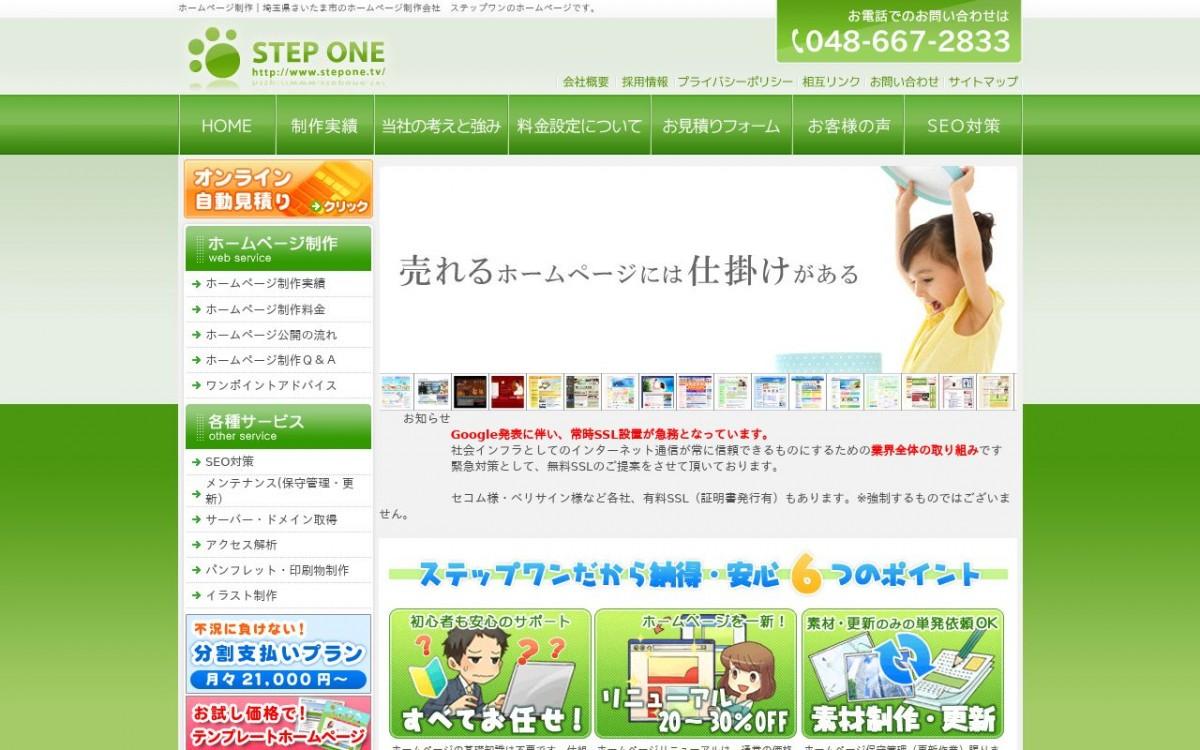 有限会社ステップワンの制作情報 | 埼玉県のホームページ制作会社 | Web幹事