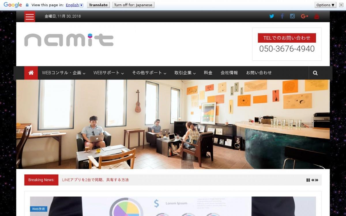 株式会社ナミットの制作情報 | 東京都荒川区のホームページ制作会社 | Web幹事