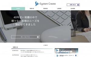 株式会社システム・クリエート