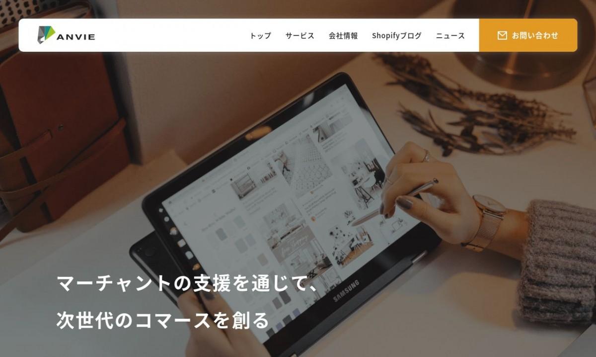 ANVIE株式会社の制作実績と評判 | 東京都千代田区のホームページ制作会社 | Web幹事