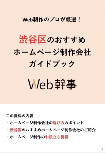 渋谷区のおすすめホームページ制作会社ガイドブック
