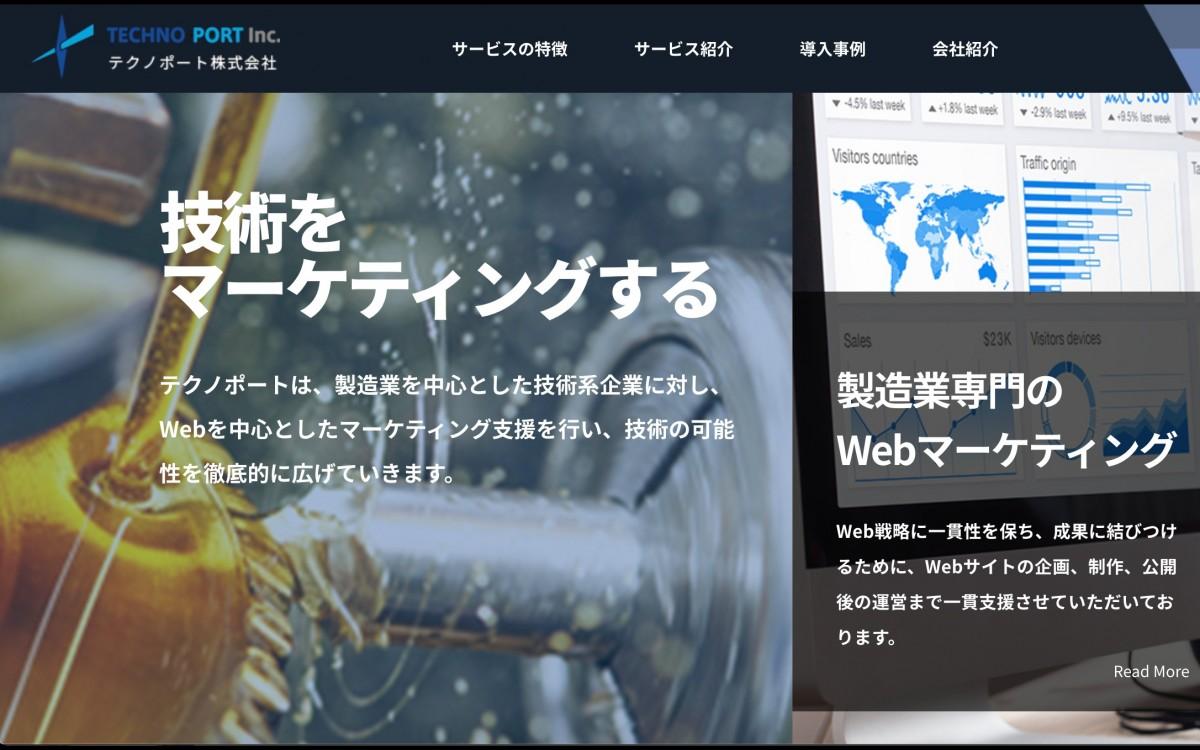 テクノポート株式会社の制作実績と評判 | 東京都江東区のホームページ制作会社 | Web幹事