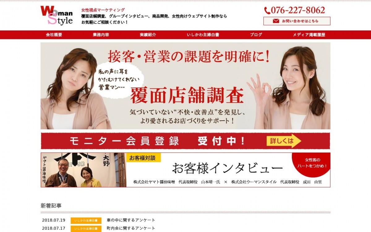 株式会社ウーマンスタイルの制作実績と評判 | 石川県のホームページ制作会社 | Web幹事