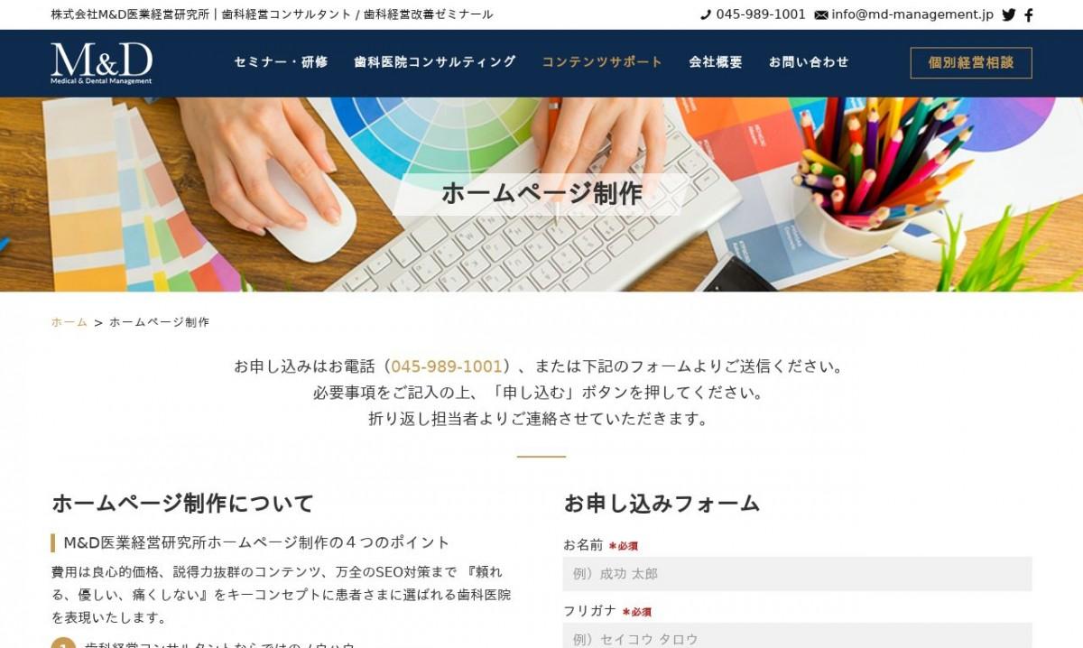 株式会社M&D医業経営研究所の制作実績と評判 | 神奈川県のホームページ制作会社 | Web幹事