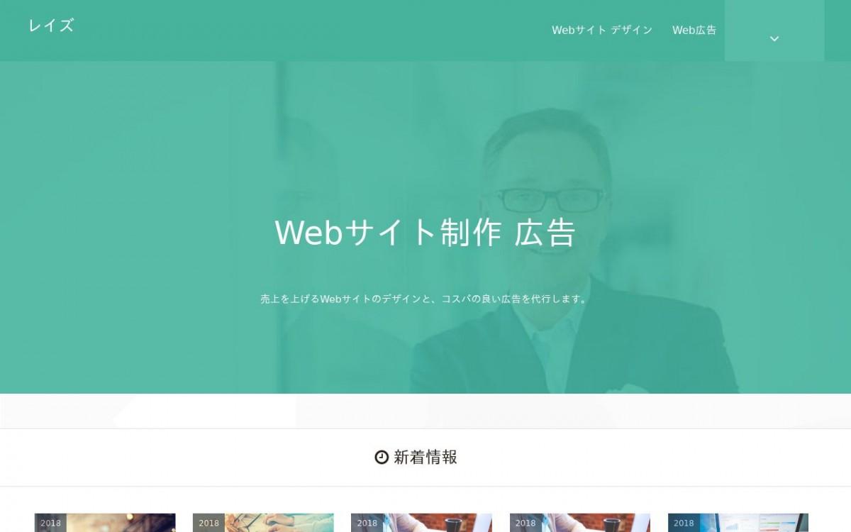 株式会社レイズの制作情報 | 東京都荒川区のホームページ制作会社 | Web幹事