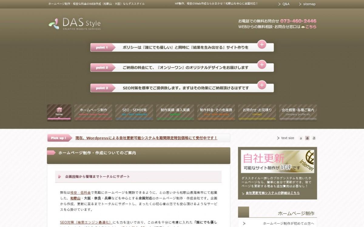 株式会社ダススタイルの制作情報 | 和歌山県のホームページ制作会社 | Web幹事