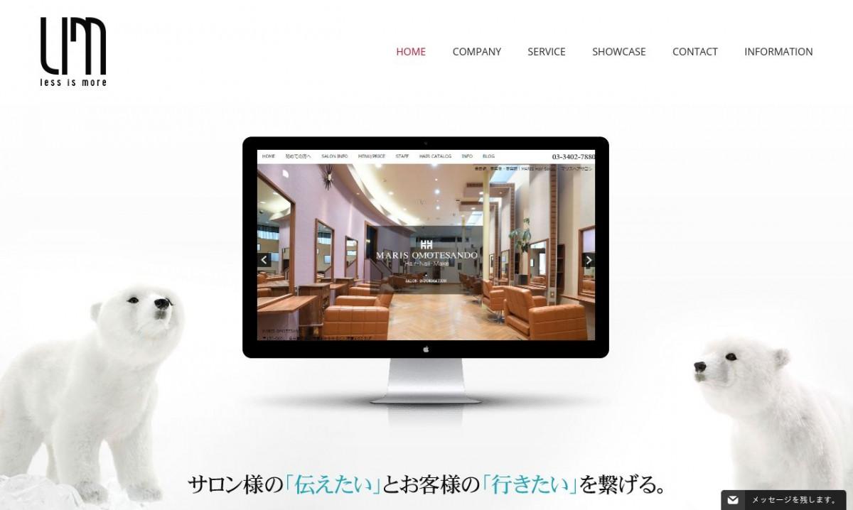 株式会社リムの制作情報 | 神奈川県のホームページ制作会社 | Web幹事