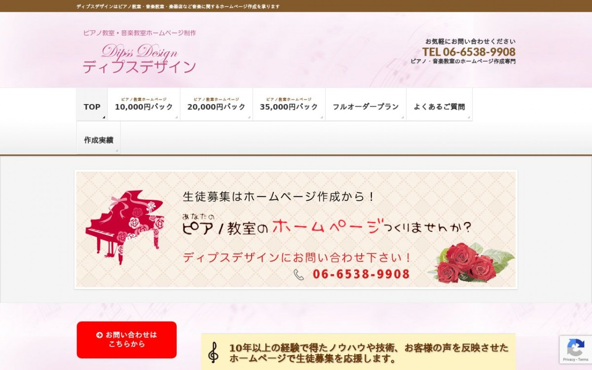 ディプスデザイン/有限会社ディプスの制作情報 | 大阪府のホームページ制作会社 | Web幹事