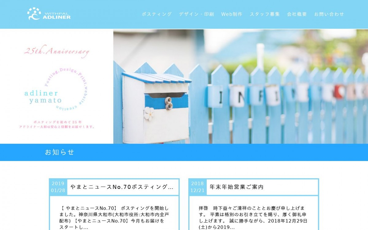 有限会社ウイズパルの制作情報 | 神奈川県のホームページ制作会社 | Web幹事