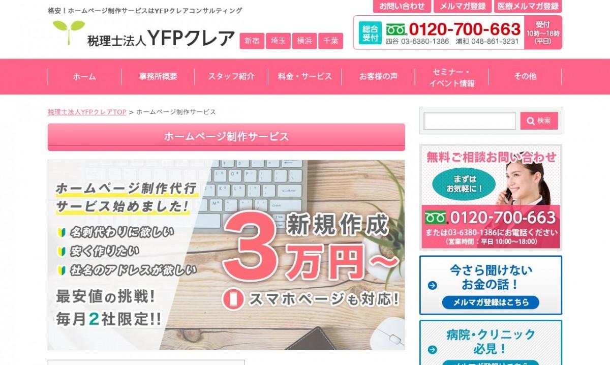税理士法人YFPクレアの制作実績と評判 | 東京都新宿区のホームページ制作会社 | Web幹事