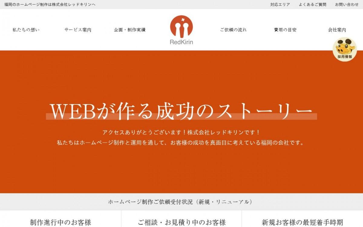株式会社レッドキリンの制作実績と評判 | 福岡県のホームページ制作会社 | Web幹事