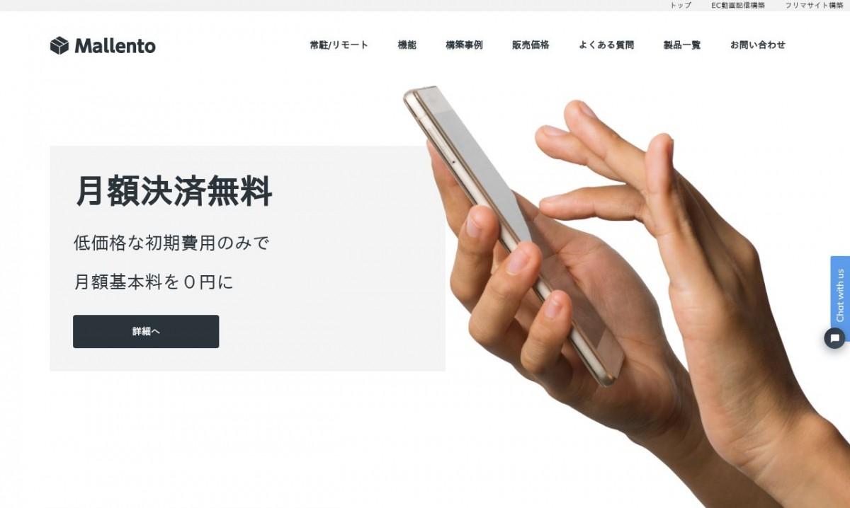 マレントジャパンの制作情報 | 大阪府のホームページ制作会社 | Web幹事
