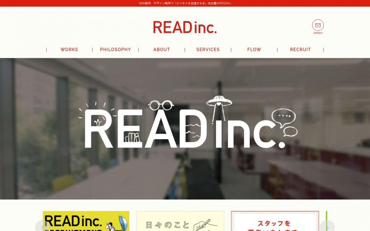 株式会社リイドの制作実績と評判 | 愛知県のホームページ制作会社 | Web幹事