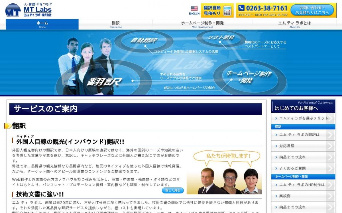 エムティラボ株式会社の制作情報 | 長野県のホームページ制作会社 | Web幹事