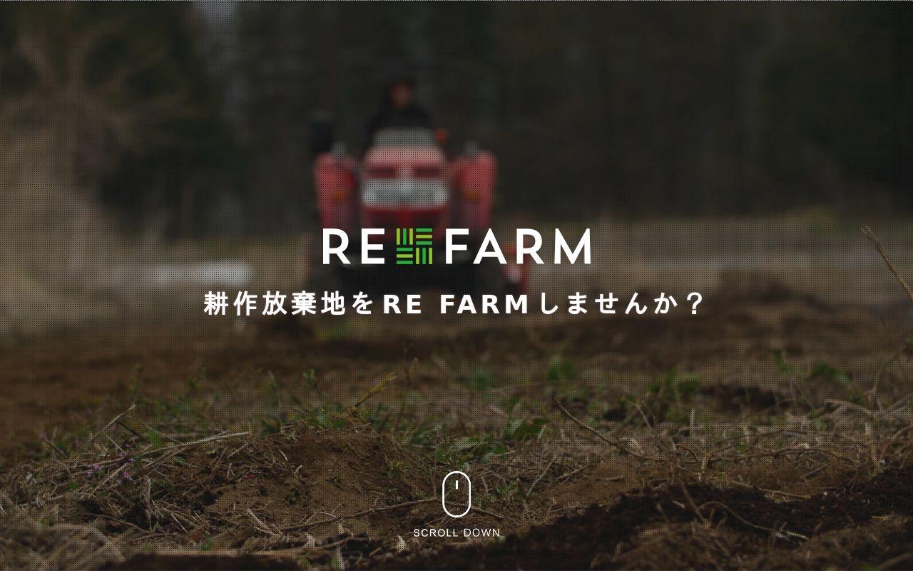 小平株式会社の実績 - RE FAEMプロジェクト