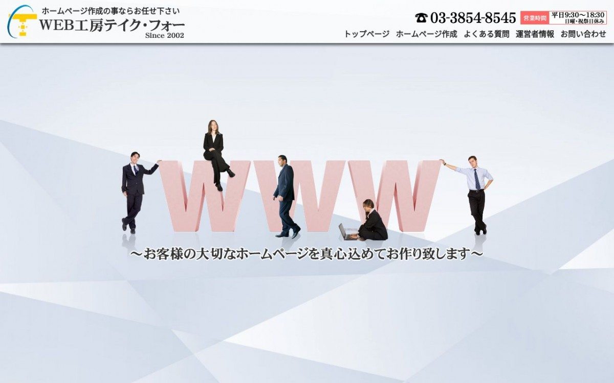 WEB工房テイク・フォーの制作情報 | 東京都足立区のホームページ制作会社 | Web幹事