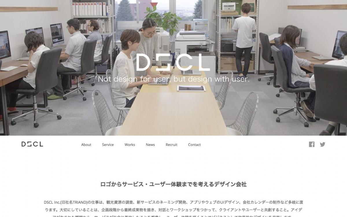 株式会社デスケルの制作情報 | 神奈川県のホームページ制作会社 | Web幹事