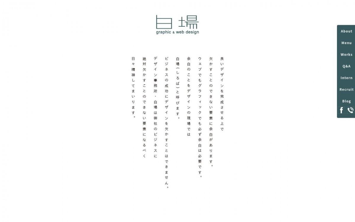 graphic & web design 白場の制作情報 | 大阪府のホームページ制作会社 | Web幹事