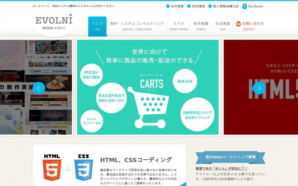 株式会社エボルニの制作情報 | 東京都墨田区のホームページ制作会社 | Web幹事