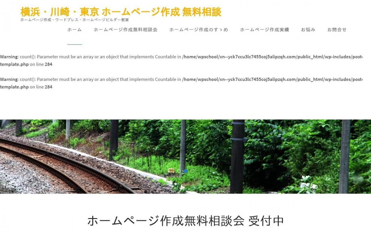 パソコン教室キュリオステーション 鶴見つくの店の制作実績と評判 | 神奈川県のホームページ制作会社 | Web幹事