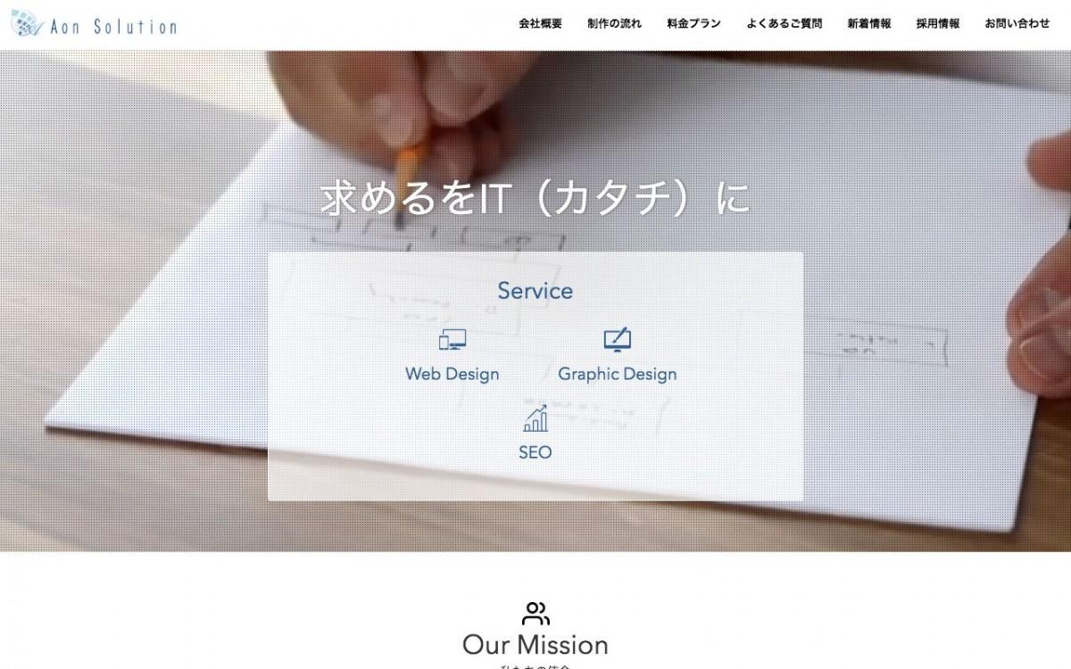 株式会社アオンソリューションの制作実績と評判 | 山口県のホームページ制作会社 | Web幹事