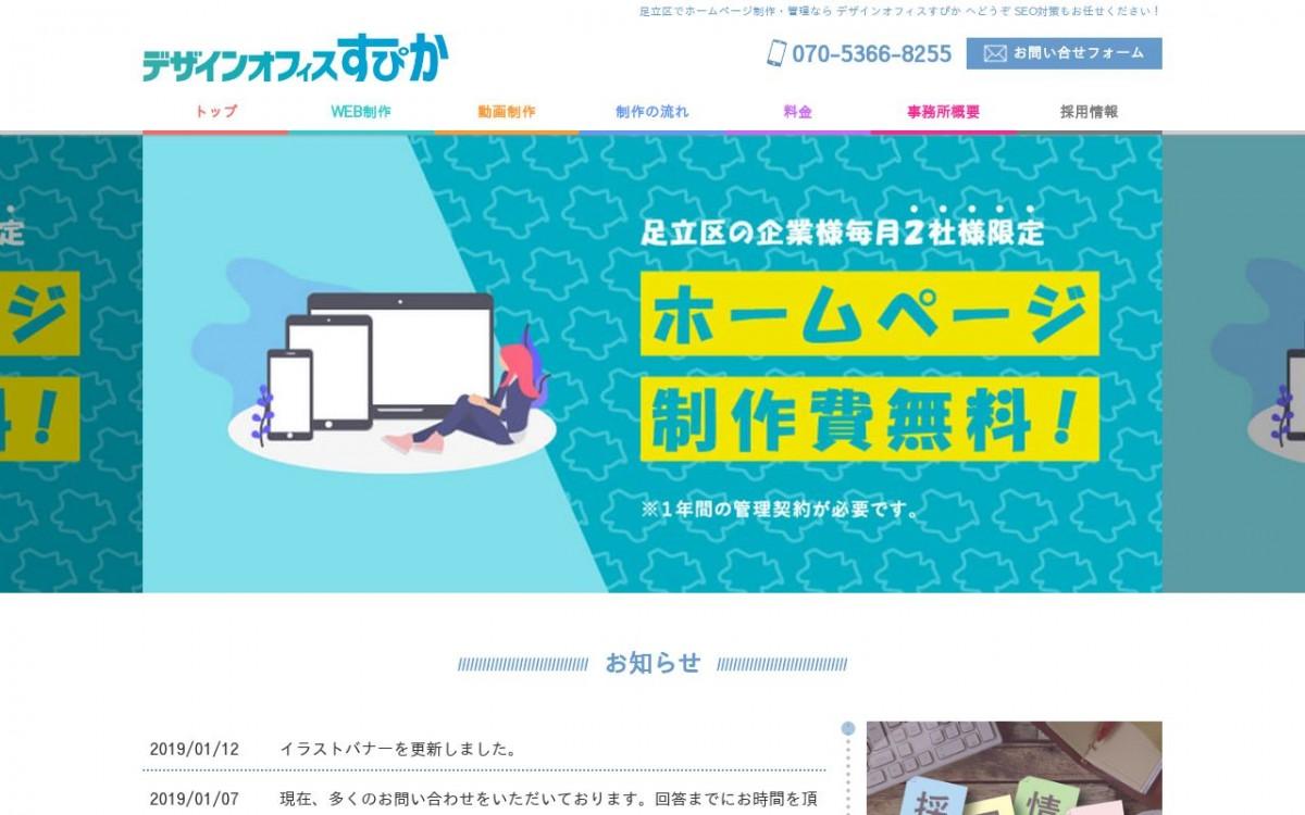 デザインオフィスすぴかの制作実績と評判 | 東京都足立区のホームページ制作会社 | Web幹事