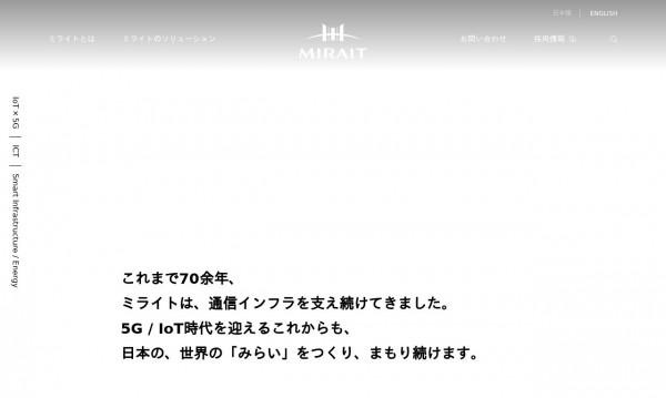 株式会社ミライト「公式 総合ソリューション紹介サイト」