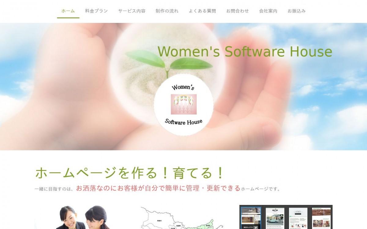 Women's Software Houseの制作実績と評判 | 東京都23区外のホームページ制作会社 | Web幹事