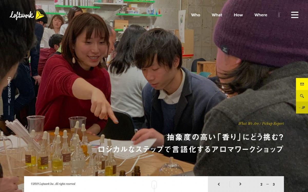 株式会社ロフトワークの制作情報 | 東京都渋谷区のホームページ制作会社 | Web幹事