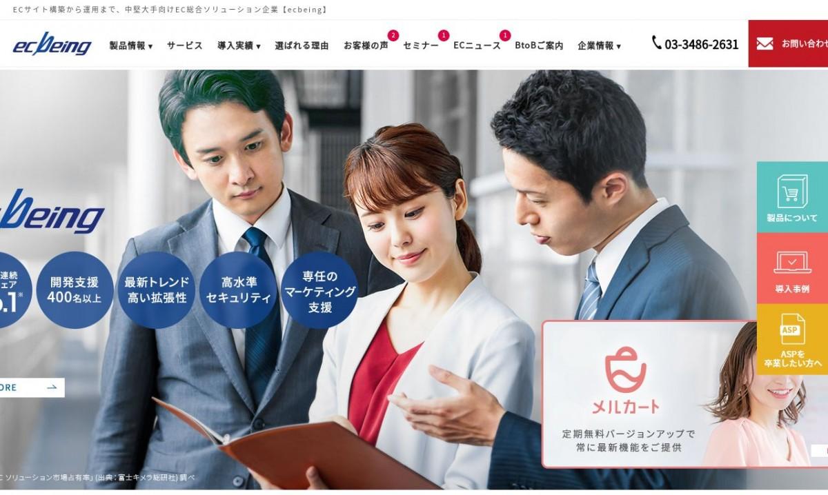 株式会社ecbeingの制作実績と評判 | 東京都渋谷区のホームページ制作会社 | Web幹事